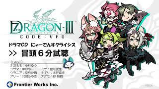 「セブンスドラゴンIII code:VFD」ドラマCD冒頭6分試聴 ドラゴンクライシス! 検索動画 43
