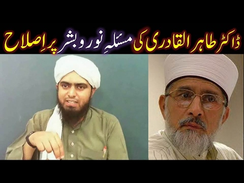 Reply to Dr. Tahir-ul-Qadri on Noor & Bashar Issue And his First Munazra when he was in 9th Class
