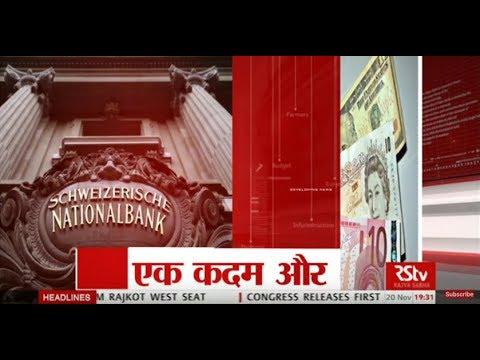 RSTV Vishesh - Nov 20, 2017 : Tracking Black Money