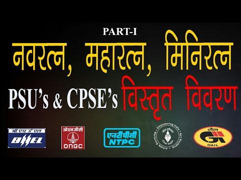 maharatna companies- complete details / भारत  की  महारत्न कंपनियां- विस्तृत जानकारी