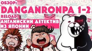 ОБЗОР DANGANRONPA PS4 • Английский детектив из Японии