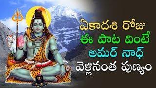 కార్తీకమాసం ఏకాదశి రోజు ఈ పాట వినండి || Karthika Masam Ekadasi Special Song - Shiva Bhakthi Songs