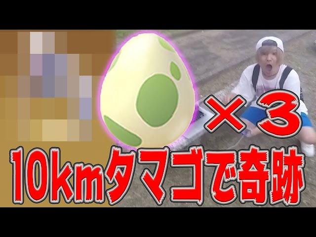 【ポケモンGO】10kmタマゴ孵化3連発でまさかの奇跡!激レアGET!Pokemon GO