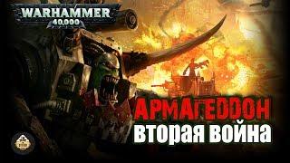 Былинный Сказ: Вторая война на Армагеддоне Warhammer 40000