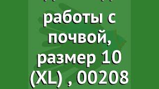 Перчатки садовые для работы с почвой, размер 10 (XL) (Gardena), 00208 обзор 00208-20.000.00