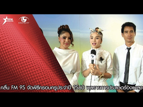 คลื่น FM 95 จัดพิธีครอบครูประจำปี 2560-ผุดรายการประกวดร้องเพลง