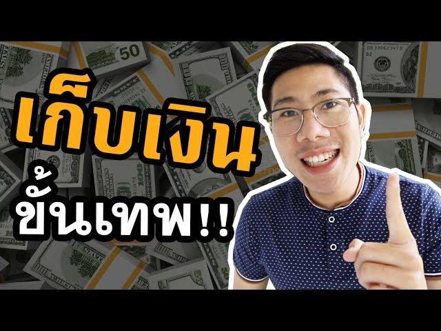 ออมเงินอย่างไร กำไร 3 เด้ง | เก็บเงินให้รวย ปี 2019