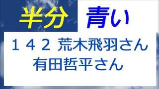 半分青い 142話 荒木飛羽さん登場、有田哲平さんの息子役