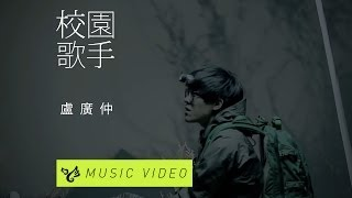 盧廣仲 Crowd Lu 【校園歌手】 Official Music Video
