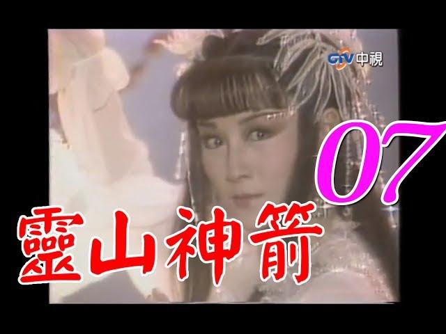 『靈山神箭』第7集(潘迎紫 孟飛 黃文豪 沈海蓉)_1987年