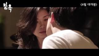 Video Greed Korean Movie Trailer (2016) download MP3, 3GP, MP4, WEBM, AVI, FLV September 2018