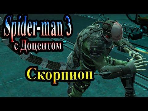 Прохождение Spider man 3 the game (человек паук 3) - часть 13 - Тёмная сила!!!