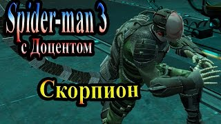 Прохождение Spider man 3 the game (человек паук 3) - часть 12 - Скорпион