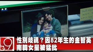 性別歧視?!因「82年生的金智英」南韓女星被猛批《9點換日線》2019.12.03