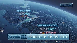 НОВОСТИ. ИНФОРМАЦИОННЫЙ ВЫПУСК 18.05.2018