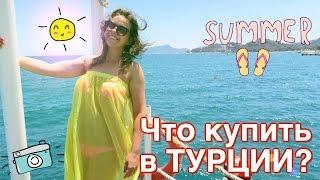 Что купить в Турции? Подарки, сладости, косметика - Nikkoko8(, 2015-07-19T14:23:28.000Z)
