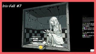 [라큐][Iris.Fall] 개꿀잼 퍼즐게임 아이리스폴…