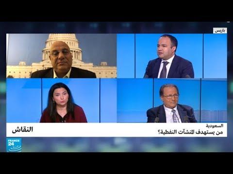 السعودية.. من يستهدف المنشآت النفطية؟  - نشر قبل 34 دقيقة