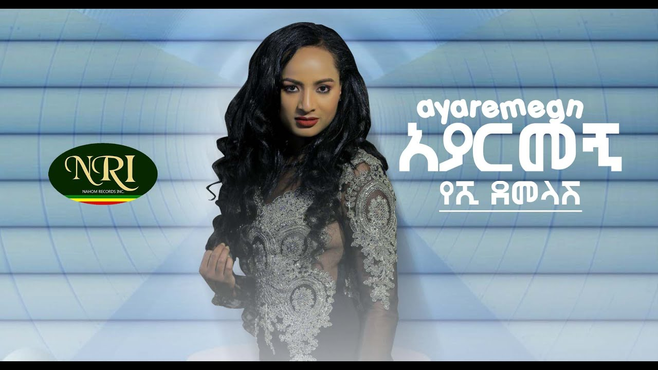 Yeshi Demelash - Ayarmegn - የሺ ደመላሽ - አያርመኝ - New Ethiopian music 2020 (Official Video)