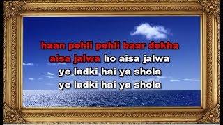 Pehli Pehli Baar Dekha Aisa Jalwa Karaoke With Female Voice