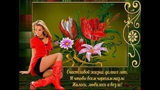 🎵Чтобы сопутствовали Здоровье Счастье и Любовь🎵 💐Шикарное поздравление с Днем Рождения💐