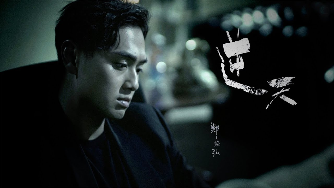 """鄭俊弘 Fred - 逆天 (劇集 """"逆緣"""" 主題曲) Official MV"""