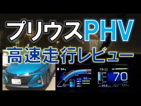 新型プリウスPHV 高速走行レビュー