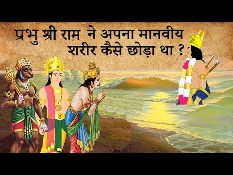 कैसे हुई थी ...?  भगवान श्री राम की मृत्यु |