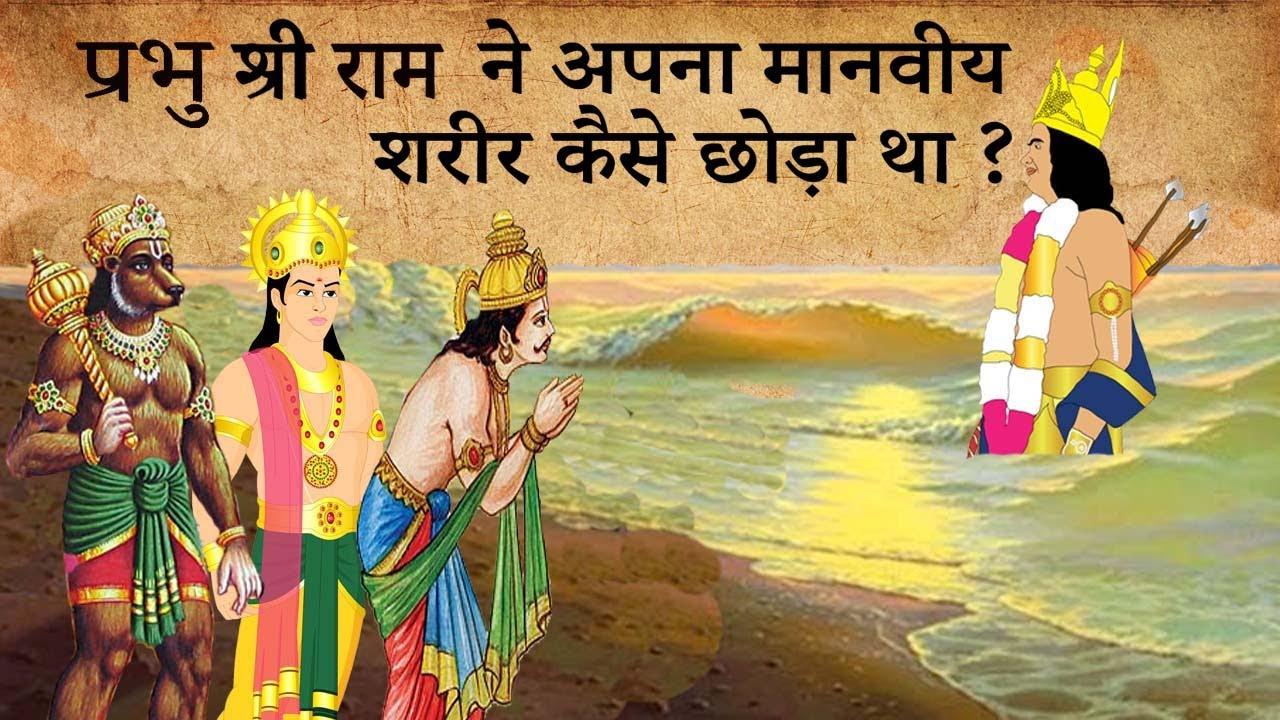 कैसे हुई थी प्रभु श्रीराम की मृत्यु ?