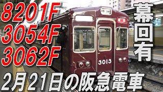 8201F検査明け初、伊丹線3000系夕出庫幕回しなど2019.2.21の阪急電車