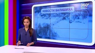 НОВОСТИ 360 БАЛАШИХА 10.01.2018