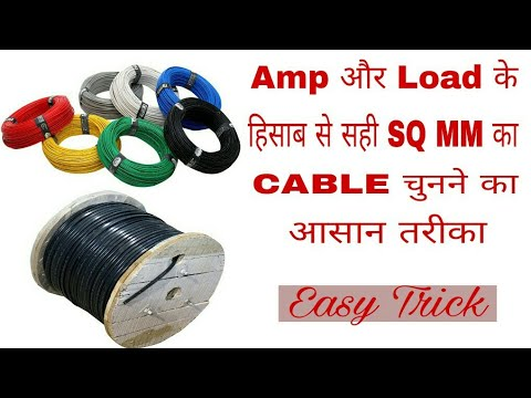 How To Calculate Cable Size || How To Calculate Cable Size In Sq Mm || Part 1