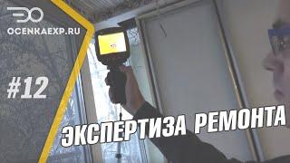 Експертиза ремонту квартири! 1 800 000 рублів витрачено даремно!