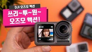 DJI 오즈모 액션   DJI 액션캠이 부릅니다. 잇지의 달라~달라~ 예!