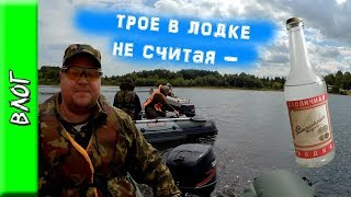 Трое в лодке не считая водки  Плывём на ''Остров Везения''