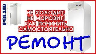 🛠 Ремонт холодильника, не включается, не холодит