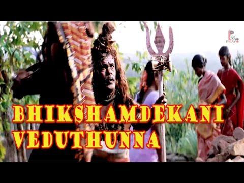 Bhikshamdekani Veduthunna | Nenu Devudni Movie Original Video Song