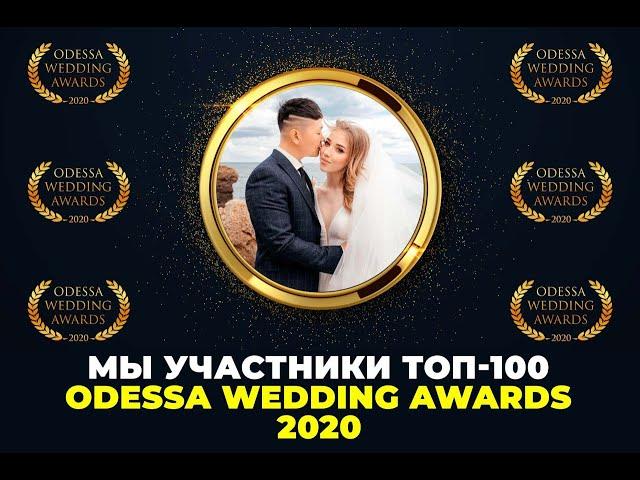 Крутой свадебный клип 2020 | Одесса