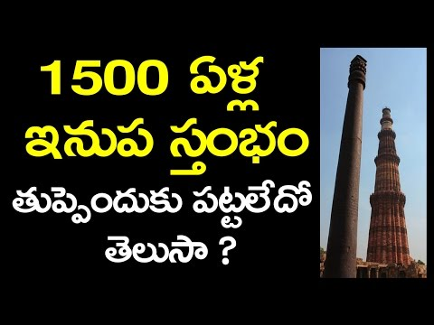 SHOCKING Facts Revealed About 1500 Years Old IRON PILLAR at Delhi | Latest Updates | News Marg