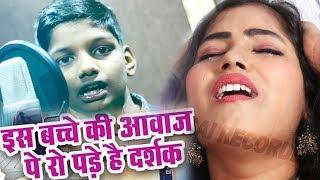 मासूम गरीब बच्चे की आवाज़ पे रो पड़ी है पब्लिक : गा दिया सबसे रुलाने वाला गीत : BEWAFAA | SAD SONGS