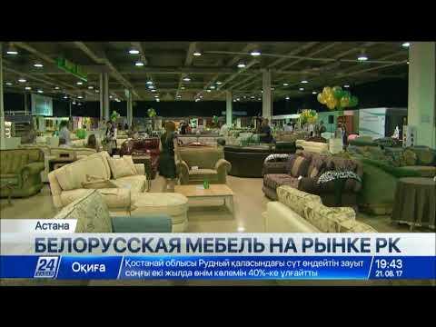 В Казахстане набирает популярность мебель из Беларуси