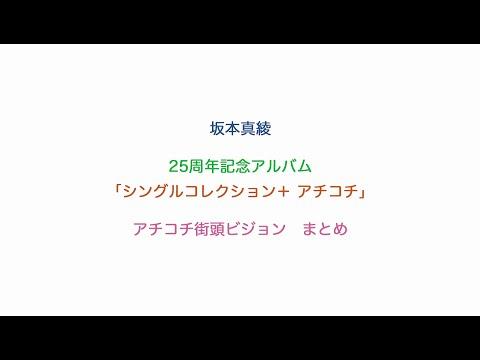 坂本真綾 - 『シングルコレクション+ アチコチ』街頭ビジョンまとめ