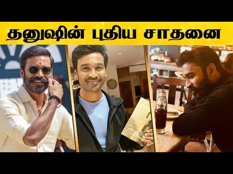 Dhanush படைத்த புதிய சாதனை - மிரண்டும் போன Tamilcinema ஜாம்பவான்கள்! | Latest Cinema News