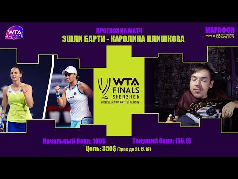 Барти - Плишкова | Итоговый чемпионат 2019, WTA Finals - Shenzhen | Путь к Nintendo Switch