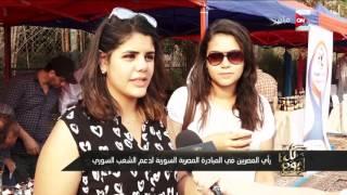 كل يوم - رأي المصريين فى المبادرة المصرية السورية لدعم الشعب السوري