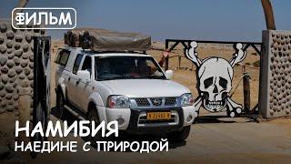 """Мир Приключений - Фильм: """"Намибия - Наедине с природой"""" Экстремальное сафари 4х4. Namibia safari 4x4"""