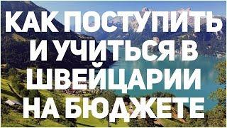 Магистратура в Швейцарии | Как поступить в Европу из России (БЮДЖЕТ)