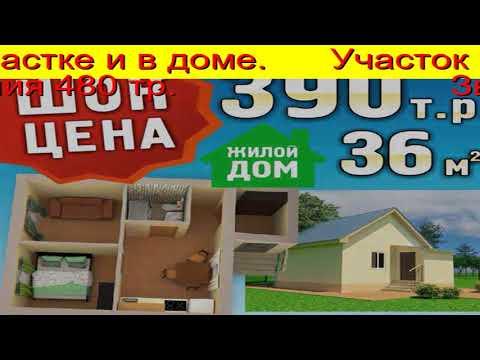 Щитовой Дом Тюмень Недорого 100 тр