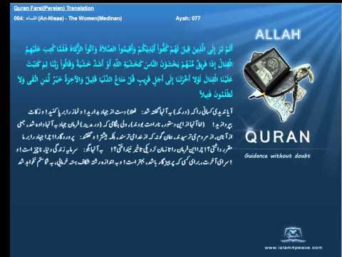 the names of the suras in the Quran and its meaning