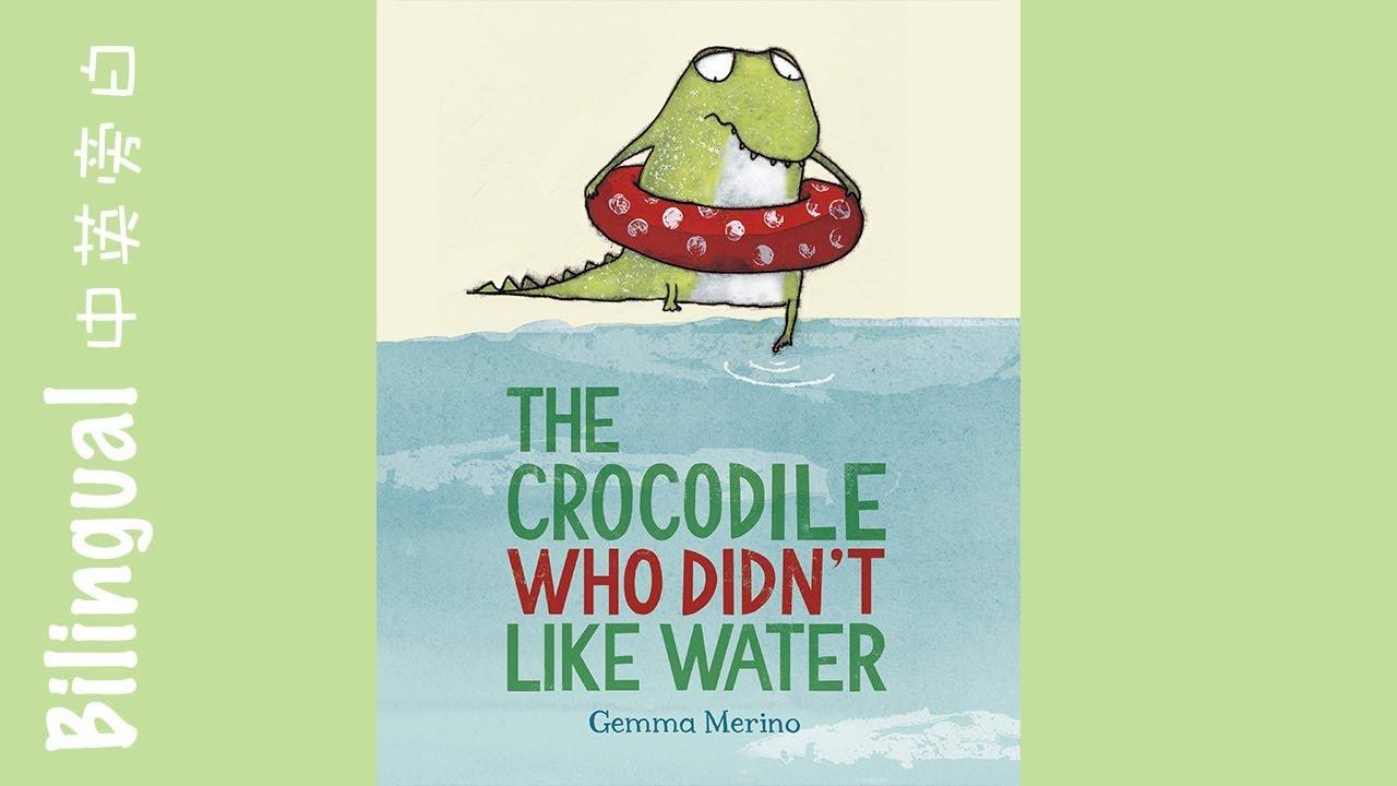 (Bilingual/中英文旁白)The Crocodile Who Didn't Like Water by Gemma Merino | 兒童故事 | 英語故事書 | 童話故事 | 童書朗讀 ...